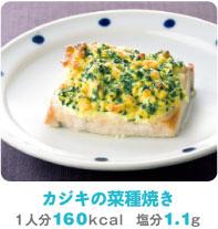 カジキの菜種焼き