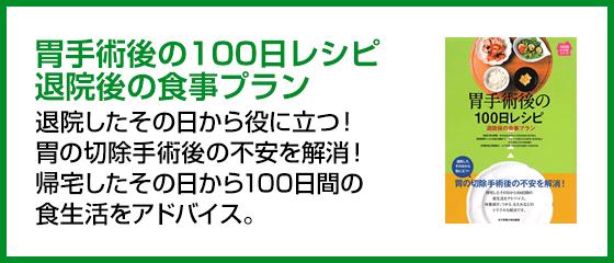 100日レシピ