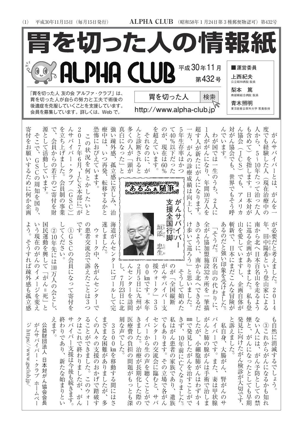 alpha-club_free-001