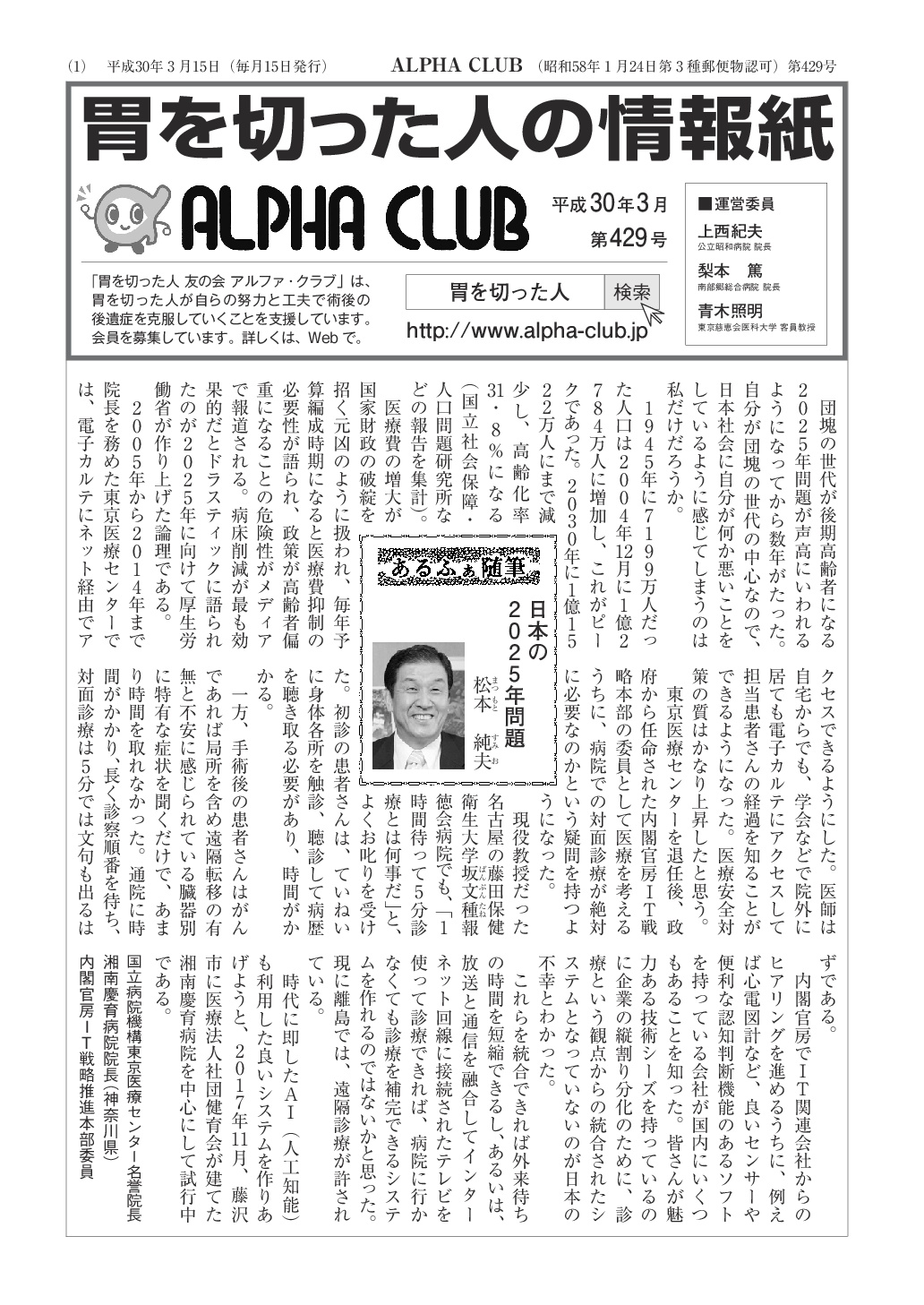 alpha-club_full-001