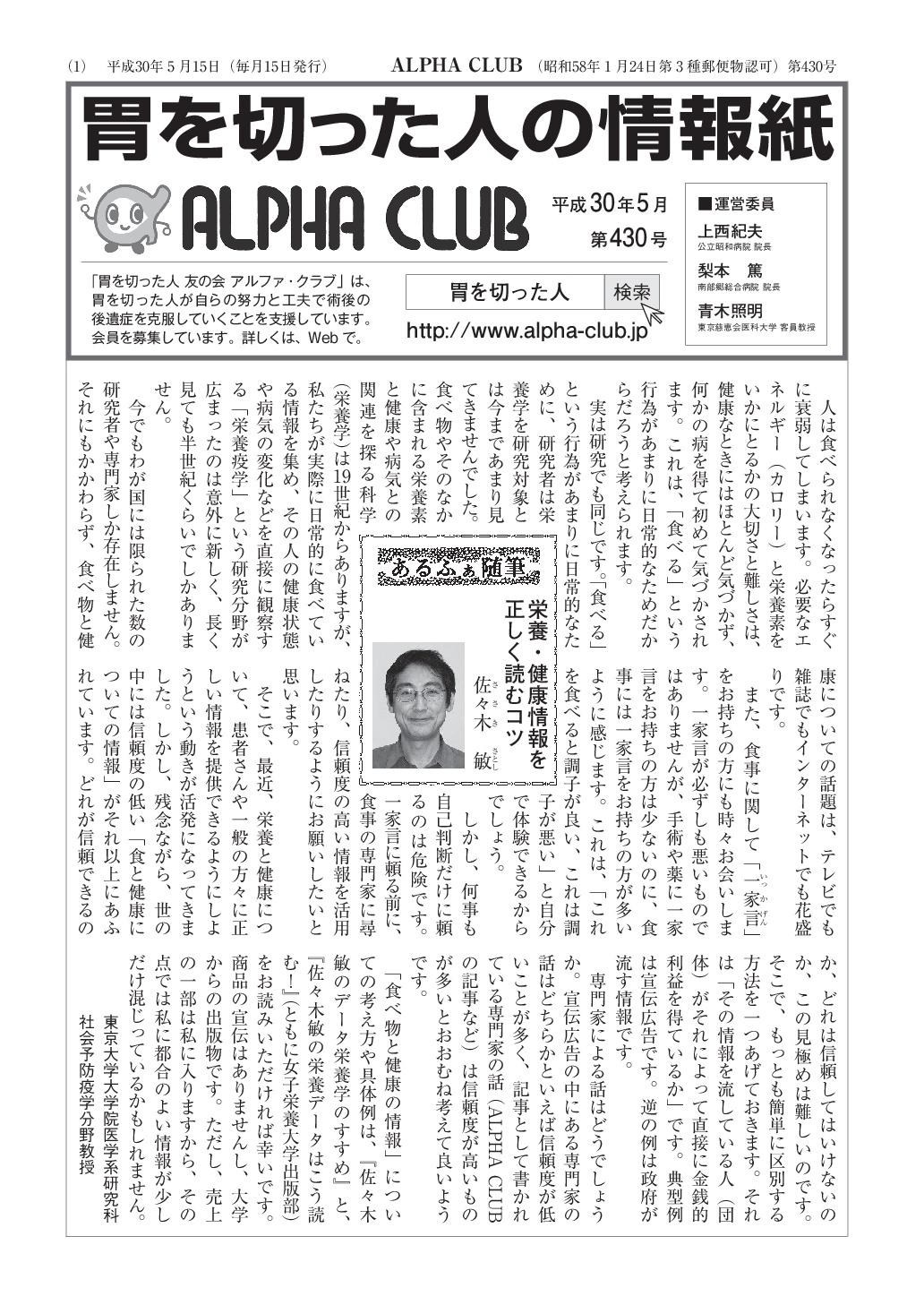 alpha-club_full-001