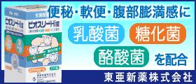 東亜新薬株式会社