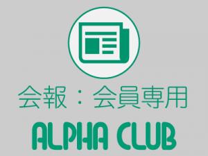 members-menu_bulletin