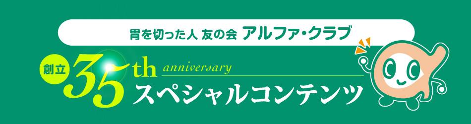 創立35周年 記念企画