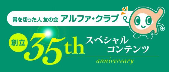 創刊35周年記念企画実施中