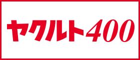 ヤクルト400