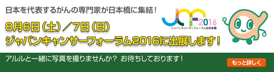 Japan Cancer Forum 2016@日本橋に出展します!
